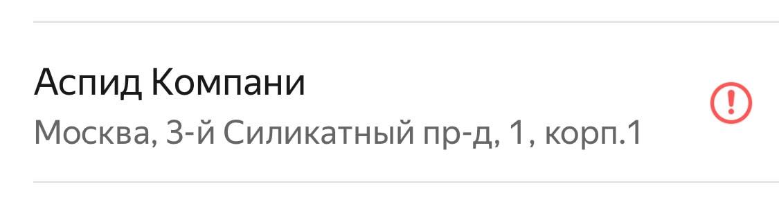 Удаленная карточка организации в Яндекс Навигаторе
